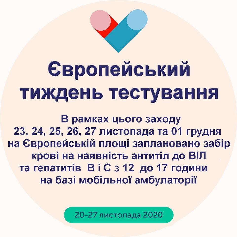Вінничани зможуть безкоштовно пройти тестування на ВІЛ/СНІД та гепатит В і С