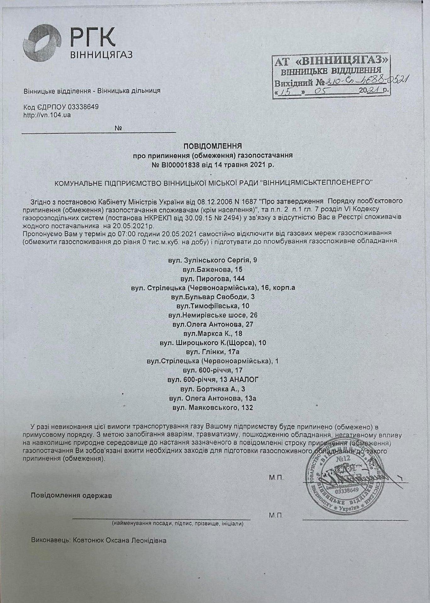 """КП ВМР """"Вінницяміськтеплоенерго"""" вимушено зупиняє надання послуги гарячого водопостачання з 20 травня."""