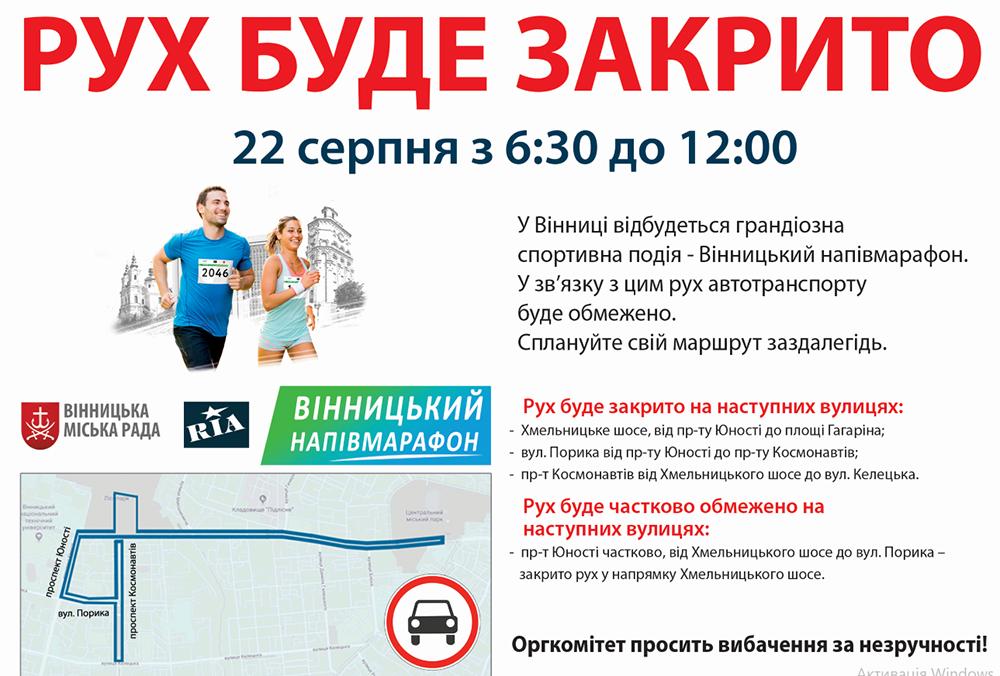 """Як буде організовано рух транспорту під час марафону """"Вінниця біжить"""""""