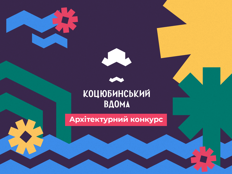 У Вінниці оновлять простір біля музею Коцюбинського