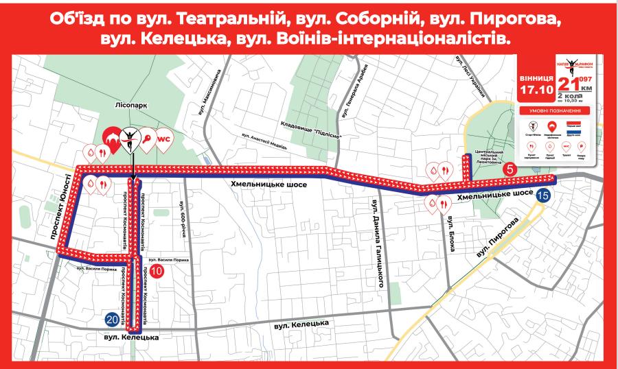 17 жовтня Вінниця стане 12-м містом, яке цьогоріч прийматиме всеукраїнський напівмарафон
