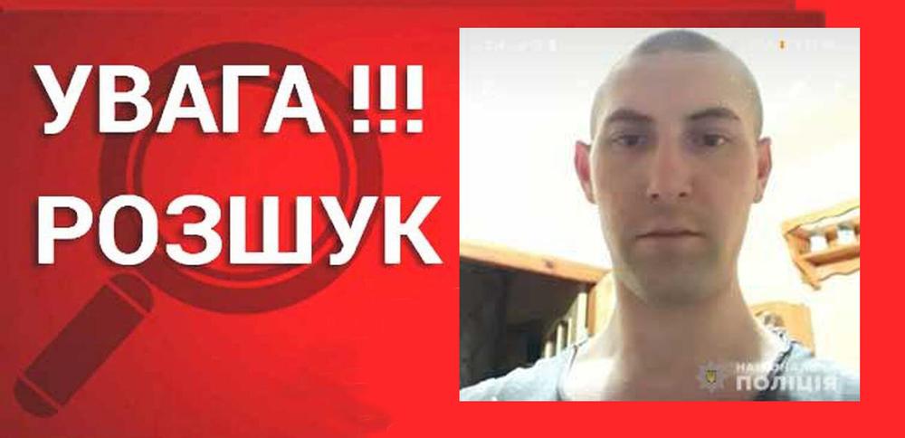 У Вінниці розшукують Артема Вознюка: чоловік зник два тижні тому