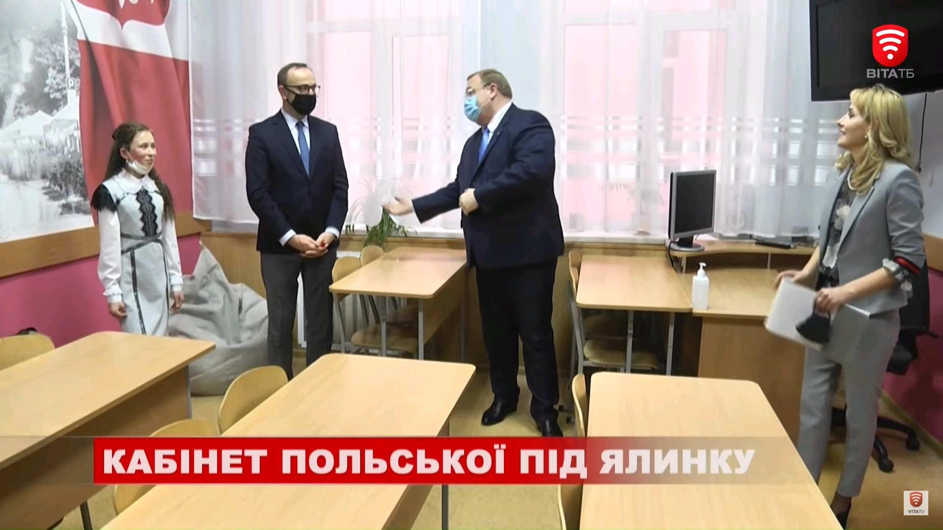 У вінницькій гімназії №1 відкрили кабінет польської мови