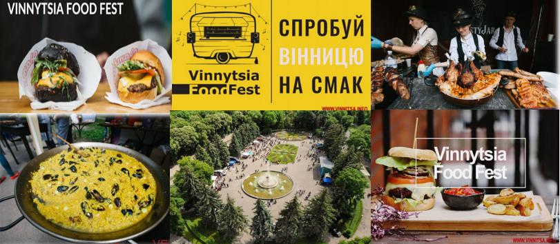 На День міста в Центральному парку вінничан чекає безліч розваг та смаколиків