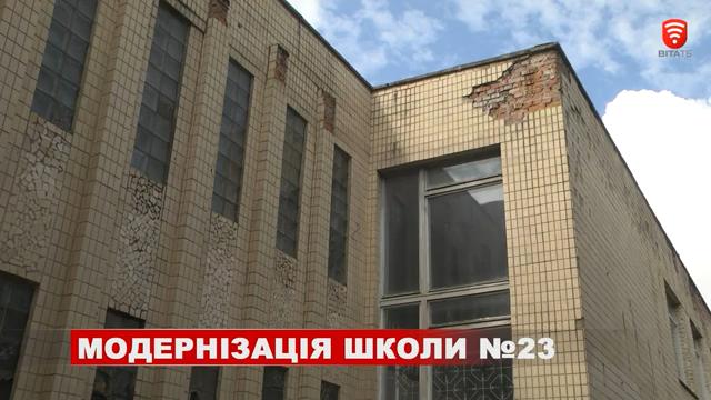 Капітальна реконструкція вінницької школи №23