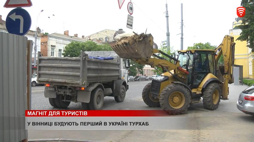 У Вінниці будують перший в Україні туристичний ХАБ